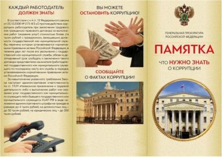 Антикоррупция 1