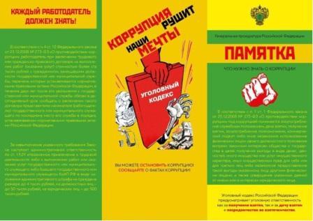 Антикоррупция 2